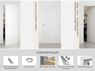Двери скрытого монтажа со склада с встроенным выпрямителем без наценки.